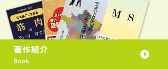 眞々田昭司 著書 本 通販