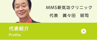 MMS新気功クリニックの代表 眞々田 昭司